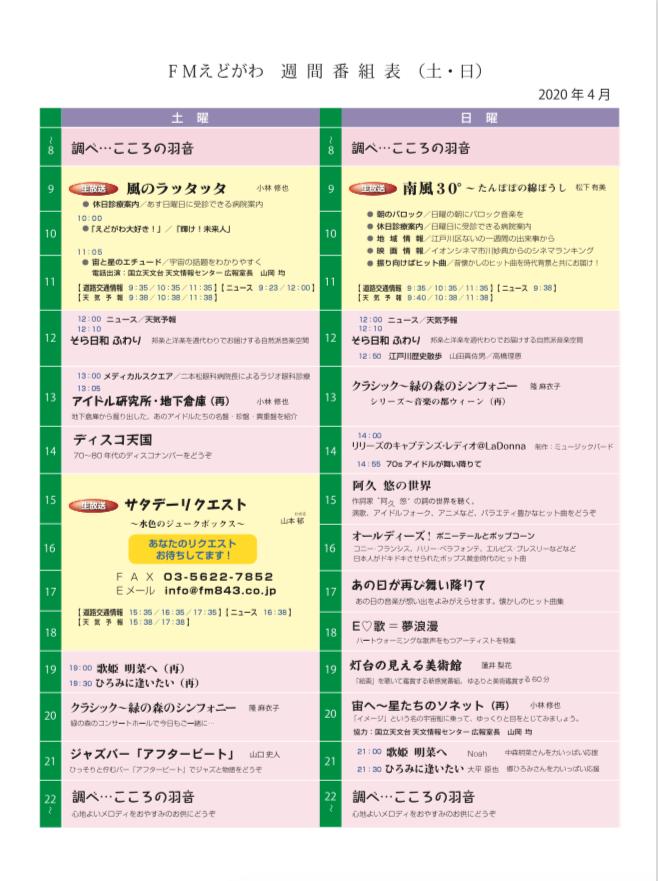 202004番組表_土日