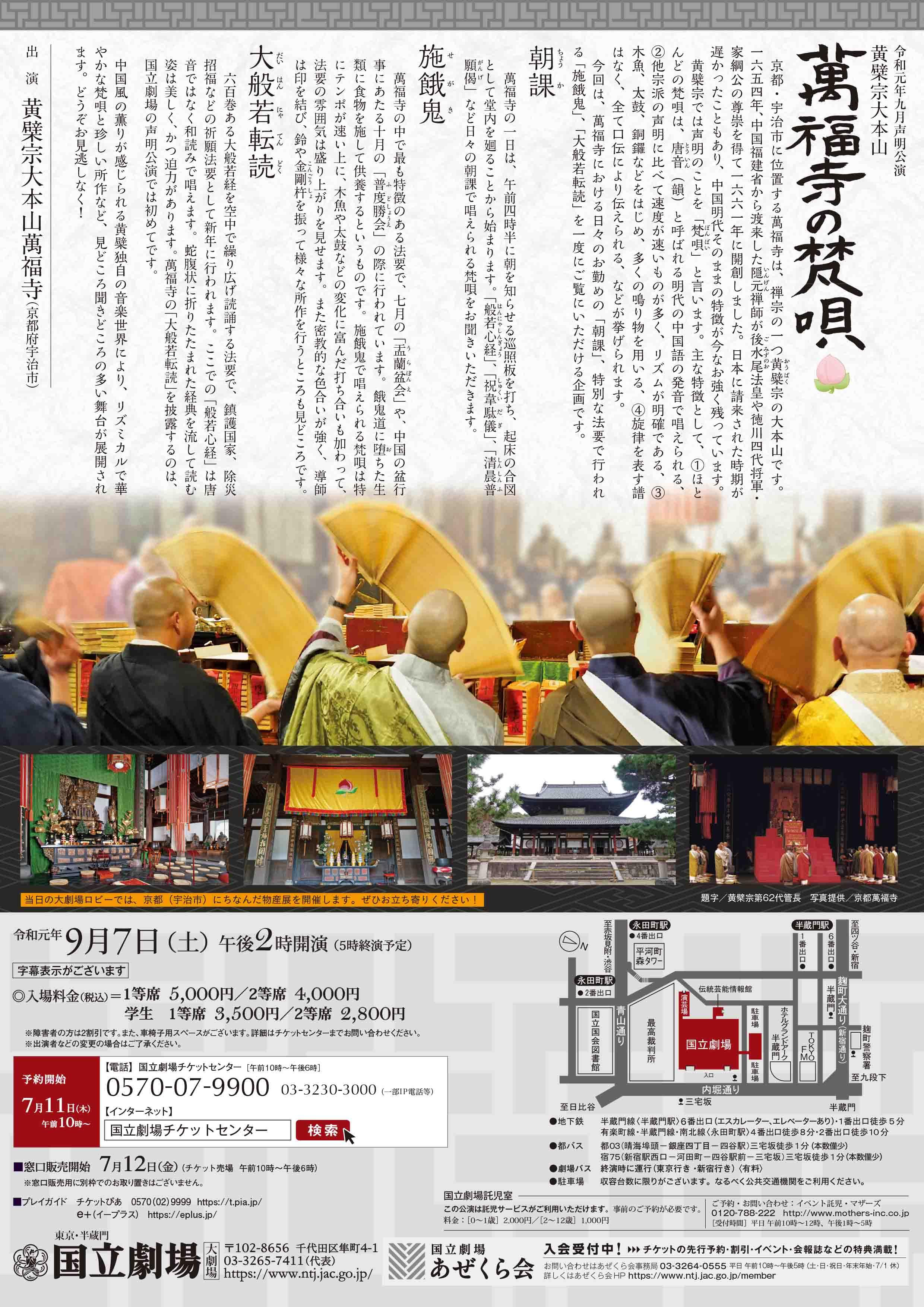 01萬福寺の梵唄ウラ